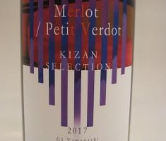 キザン  セレクション  メルロ/プティヴェルド 2017