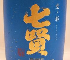七賢  スパークリング酒  空の彩 720ml