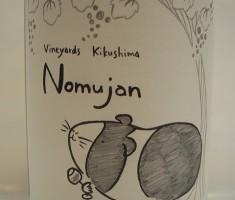 ヴィンヤード キクシマ Nomujan moruDera 2020