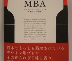 もっとMBA(マスカット・ベーリーAの魅力と可能性)
